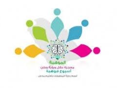 أسبوع موهبة 2019 بمدارس البنات بقطاع بحر أبو سكينة التابع لتعليم محايل