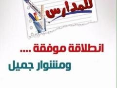 انطلاق العام الدراسي الجديد 1439 في مدارس البنات التابعة لمكتب تعليم بارق