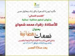 """بالتعاون مع مكتب تبصرة ... نادي الحي بالضرس يقيم محاضرة بعنوان """"نسمات رمضانية """""""