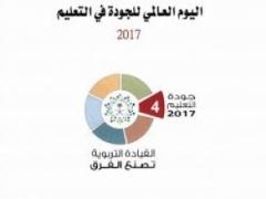 الشؤون التعليمية للبنات بمكتب تعليم المجاردة  تحتفل باليوم العالمي للجودة 2017