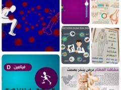 تفعيل اليوم العالمي لهشاشة العظام بالمتوسطة الثالثة تطوير