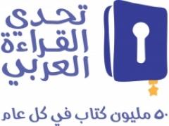 الإشراف التربوي يحتفي بالمشاركات والفائزات بمسابقة تحدي القراءة العربي