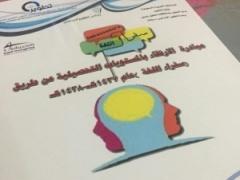 مبادرة سفراء اللغة تنهي البرنامج التدريبي لمعلمات اللغة الانجليزية بمدارس وحدة تطوير