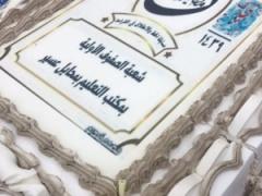 مكتب تعليم وسط محايل ينهي المرحلة الأولى لمسابقة الخط العربي والانطلاق في القراءة