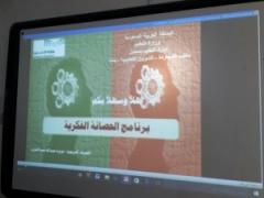 مكتب الشؤون التعليمية بالمجاردة يعقد برنامجا تدريبيا  عن الحصانة الفكرية