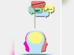 وحدة تطوير المدارس تطلق حملتها التوعوية لمبادرة سفراء اللغة