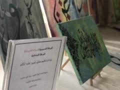 قسم نشاط الطالبات ينفذ دورة (الخط العربي والزخرفة الإسلامية )