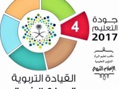 استعداد مكتب ومدارس تعليم البرك لليوم العالمي للجودة 2017