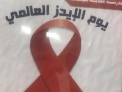 مشرفة الشؤون الصحية تتابع الأيام العالمية في المدارس محايل عسير (اليوم العالمي للإيدز )