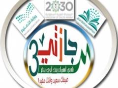 """فعاليات الاسبوع الثالث للنادي الموسمي """" أسماء بنت أبي بكر الصديق """" بإبتدائية الحماطة"""