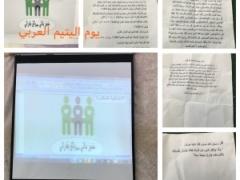 تفعيل يوم اليتيم العربي بالابتدائية العاشر