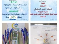 مشرفة الجودة الشاملة شيخة عسيري تنفذ برنامج المراجعة الداخلية