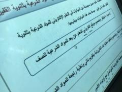 تدشين مبادرة مشروع التعلم الالكتروني للمواد الشرعية بثانوية القفيل ببارق