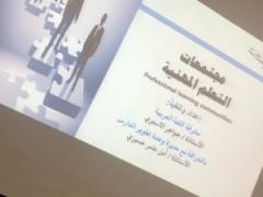 """مجتمعات التعلم المهنية تعقد بالشراكة """"لوحدة تطوير المدارس وشعبة اللغة العربية """""""