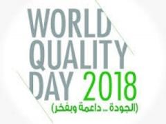 تفعيل يوم الجودة العالمي في مدارس رياض الأطفال بمحافظة محايل عسير لعام 1440هـ