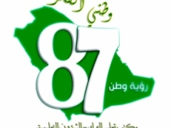 استعداد مدارس تعليم البرك للاحتفاء باليوم الوطني 87