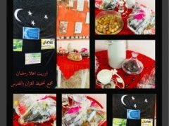 اوبريت رمضان بمجمع تحفيظ القران بالضرس