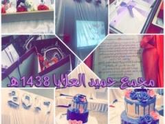 حفل خريجات ٢٠١٧بمجمع حميد العلايا