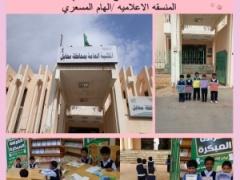 زيارة أطفال روضة الحماطة للمكتبة العامة بمحافظة محايل ضمن أنشطة ومشروع وحدة كتابي