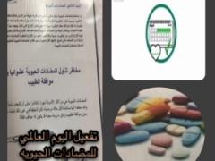 مشرفة الشؤون الصحية تتابع فعاليات الاسبوع العالمي للمضادات الحيوية في مدارس تعليم محايل