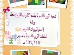 شعبة التربية الاسرية بقسم الاشراف التربوي تنفذ ورشة عمل استراتيجيات التدريس