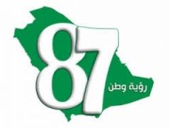 المساعدة للشؤون التعليمية تعقد اجتماعا باللجنة التنفيذية لليوم الوطني 87