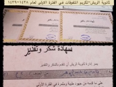 تكريم ثانوية الريش للطالبات المتفوقات والمواظبات