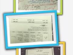 درس تطبيقي (جزم الفعل المضارع) بإشراف شعبة اللغة العربية بمكتب تعليم وسط محاي عسير