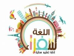 المرحلة التنفيذية للمتابعة الميدانية لمبادرة سفراء اللغة