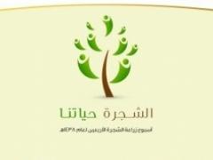 ابتدائية ومتوسطة آل فاهمة تفعل أسبوع الشجرة