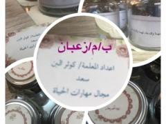 تنفيذ برنامج رضاهم جنه ضمن حصص النشاط بابتدائية ومتوسطة زعبان