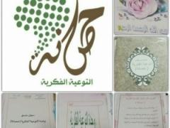 إجتماع أعضاء لجنة للتوعية الفكرية (حصانة) بإبتدائية وتحفيظ القرآن بالريش