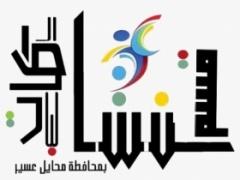 قسم نشاط الطالبات بتعليم محايل يفتتح معرض أولمبياد التطبيقات الذكية