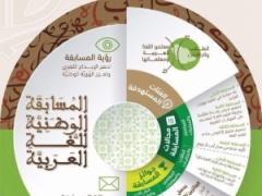 آل ختارش والخامسة يتصدرا المسابقة الوطنية للغة العربية 2017بتعليم محايل في تصفياتها الختامية