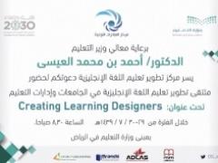 تعليم محايل يشارك في ملتقى ( تطوير تعليم اللغة الإنجليزية في الجامعات و إدارات التعليم ) بمدينة الرياض