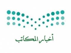 انطلاقة اختبارات الفصل الأول للعام الدراسي الحالي بمدارس البنات ببارق