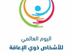 """مدارس قطاع تعليم بارق تفعل اليوم للعالمي للإعاقة تحت شعار """"تمكين الأشخاص ذوي الإعاقة وضمان الشمولية والمساواة"""""""