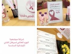 """الابتدائية السادسة تقيم شراكة مجتمعية بعنوان """"التوعية بسرطان الثدي """""""