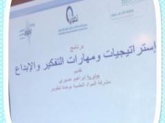 وحدة تطوير المدارس بتعليم محايل تنفذ برنامجاً بعنوان ( استراتيجيات ومهارات التفكير الإبداعي )