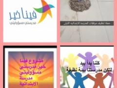 مشروع فينا خير بمدرسة الابتدائية الاولى