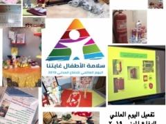 تفعيل اليوم العالمي للدفاع المدني ٢٠١٩ بمدارس مكتب تعليم البرك
