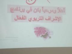 إدارة الإشراف التربوي بنات بتعليم محايل و على مدى ثلاثة أيام تنفذ برنامج ( الإشراف التربوي الفعال )
