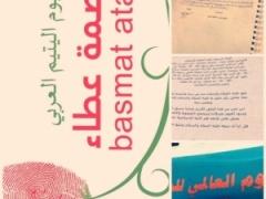 اليوم العالمي لليتيم العربي بابتدائية ومتوسطة ترقش