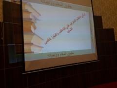 فعاليات ملتقى المعلمات الجدد لليوم الثاني بتعليم محايل عسير