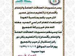 تعليم محايل يتفاعل مع وسم #عدنا-لأجلكم لعودة الهيئة التعليمية والإدارية