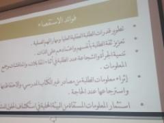 برنامج التعلم بالاستقصاء ضمن قائمة برامج التدريب الصيفية