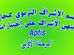 قسم الإشراف التربوي ينهي المرحلة الأولى من اختبارات Aptis