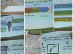 التدريب التربوي بمكتب التعليم ببحر أبو سكينة  يعقد دورة جدارات الوظيفية (الفاعلية الشخصية 2)