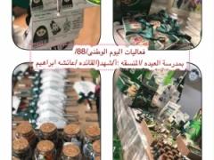فعاليات اليوم الوطني 88 بمدرسة العيدة