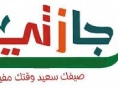 انطلاق فعاليات النادي الصيفي (أسماء بنت ابي بكر ) بثانوية الريش